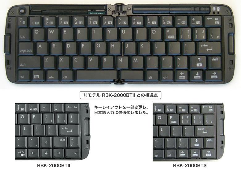 RBK-2000BT3 キー配列